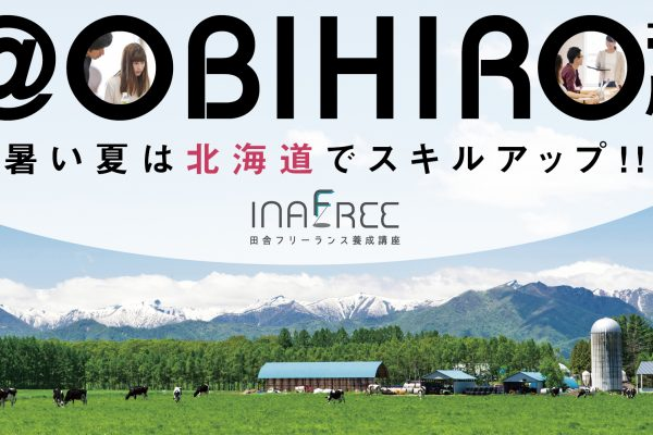 20190714_obifuri-banner-2